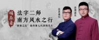好消息【法字二师南方之行】调理风水等业务欢迎预约!!优惠多多~~~