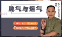 【公益课】4月4日晚8点韩乾老师教你如何通过八字看人的脾气!